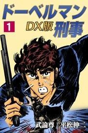 ドーベルマン刑事DX版