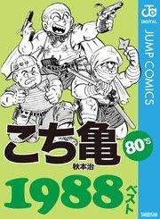 こち亀80's 1988ベスト