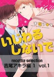 recottia selection 吉尾アキラ編1