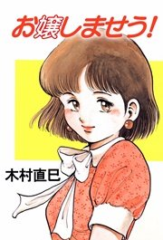 お嬢しませう! 1巻(最新刊) |無料試し読みなら漫画(マンガ ...