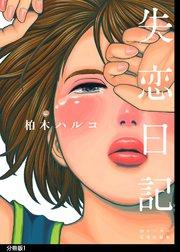 失恋日記 分冊版