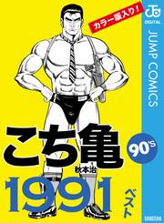 こち亀90's 1991ベスト