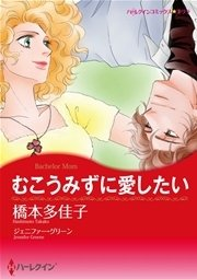 ハーレクイン アラサー女子の恋愛事情セットvol.3