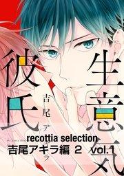 recottia selection 吉尾アキラ編2