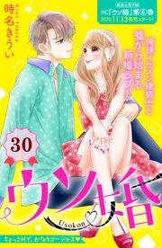 ネタバレ 25 婚 ウソ ウソ婚Rose【2話】最新話のネタバレと感想!揺らがない気持ち