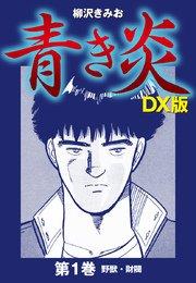 青き炎 DX版