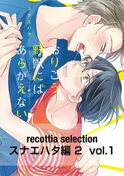recottia selection スナエハタ編2 vol.1