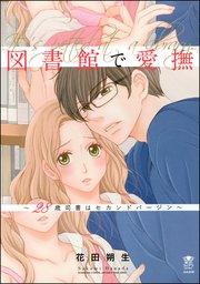 図書館で愛撫~28歳司書はセカンドバージン~【かきおろし漫画付】