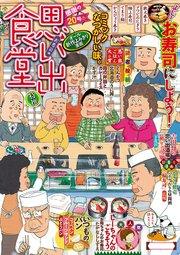 思い出食堂 お寿司編