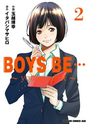 BOYS BE… ~young adult~