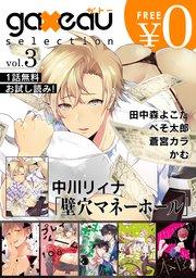 gateau selection vol.3【無料お試し読み版】