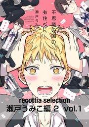 recottia selection 瀬戸うみこ編2