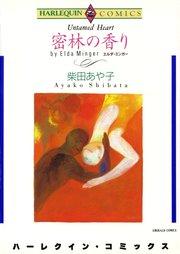 ハーレクイン ハーレクインコミックス セット 2017年 vol.130