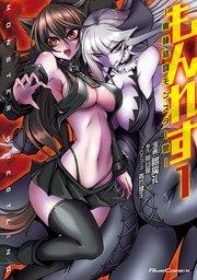 もんれす-異種格闘モンスター娘-