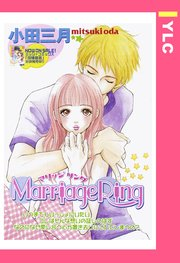 Marriage Ring【単話売り】