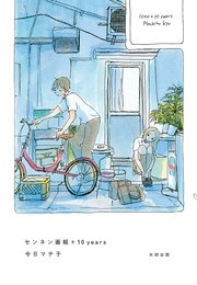 センネン画報 +10 years