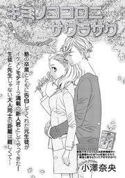 キミノココロニサクラサク【短編】