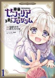 神童セフィリアの下剋上プログラムWEBコミックガンマぷらす連載版