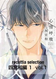 recottia selection 四宮和編1