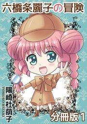 六橋条麗子の冒険 分冊版