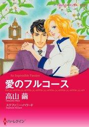 ハーレクイン ハーレクインコミックス セット 2017年 vol.223