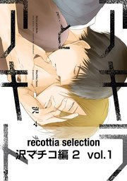 recottia selection 沢マチコ編2
