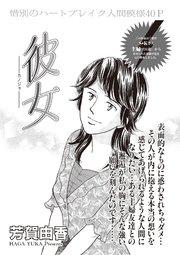 ブラック主婦SP(スペシャル)vol.6~彼女~