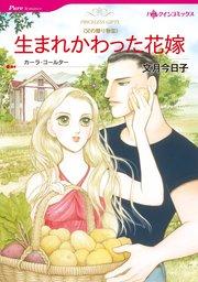 ハーレクイン ハーレクインコミックス セット 2017年 vol.291