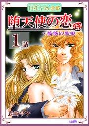 薔薇の聖痕番外編~堕天使の恋『フレイヤ連載』