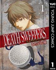 DEATH SWEEPERS ~遺品整理会社~