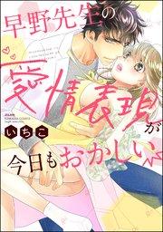 早野先生の愛情表現が今日もおかしい