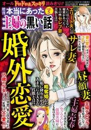 増刊 本当にあった主婦の黒い話vol.5