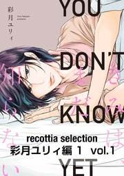 recottia selection 彩月ユリィ編1