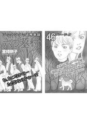 ブラック主婦SP(スペシャル)vol.7~六つ墓村~