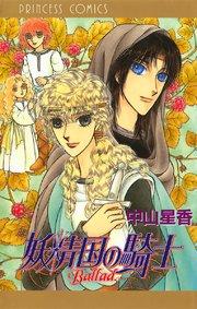 妖精国の騎士Ballad