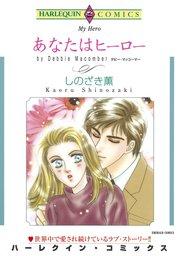ハーレクイン ハーレクインコミックス セット 2017年 vol.407