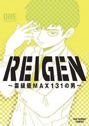 REIGEN ~霊級値MAX131の男~