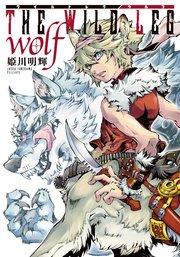 THE WILD LEG wolf【単行本版】