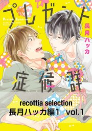 recottia selection 長月ハッカ編1
