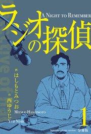 ラジオの探偵【分冊版】