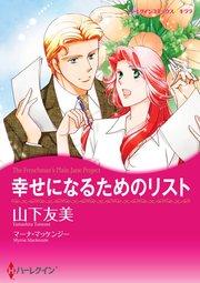 ハーレクイン ハーレクインコミックス セット 2017年 vol.460