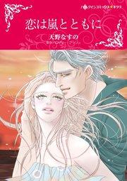 ハーレクイン ハーレクインコミックス セット 2017年 vol.471