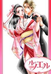 【単話売】とりかご蜜儀 かぐや姫の恋
