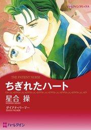 ハーレクイン ハーレクインコミックス セット 2017年 vol.501