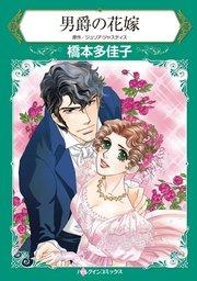 ハーレクイン 男爵の花嫁
