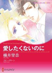 ハーレクイン ハーレクインコミックス セット 2017年 vol.562