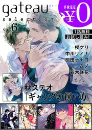 gateau selection vol.6【無料お試し読み版】