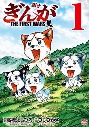 ぎんが ~THE FIRST WARS~