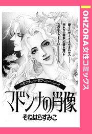 マドンナの肖像 【単話売】