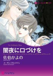 ハーレクイン ハーレクインコミックス セット 2017年 vol.578